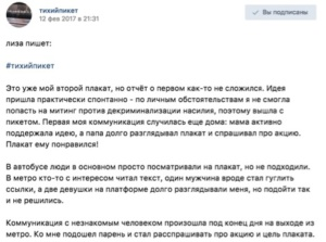 Report about the day in the official group #tihovolya.