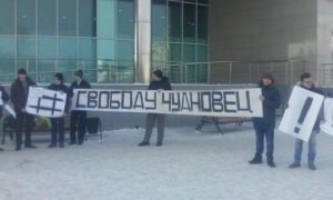 protesters against the verdict Chudnovets