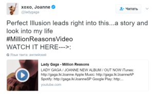 Tweet Lady Gaga about her new video Perfect Illusion: