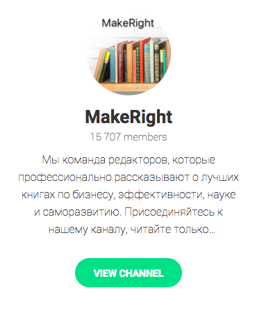"Логотип канала ""MakeRight"""
