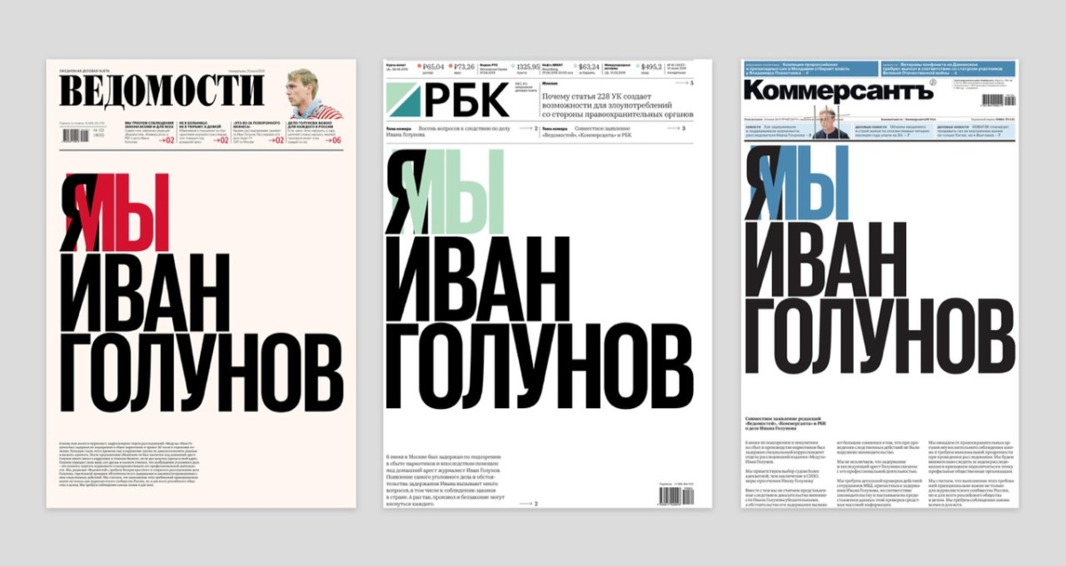 Vedomosti, Kommersant and RBC published the same front page for the first time in historyThey were all dedicated to Ivan Golunov, who was supported by the journalistic community