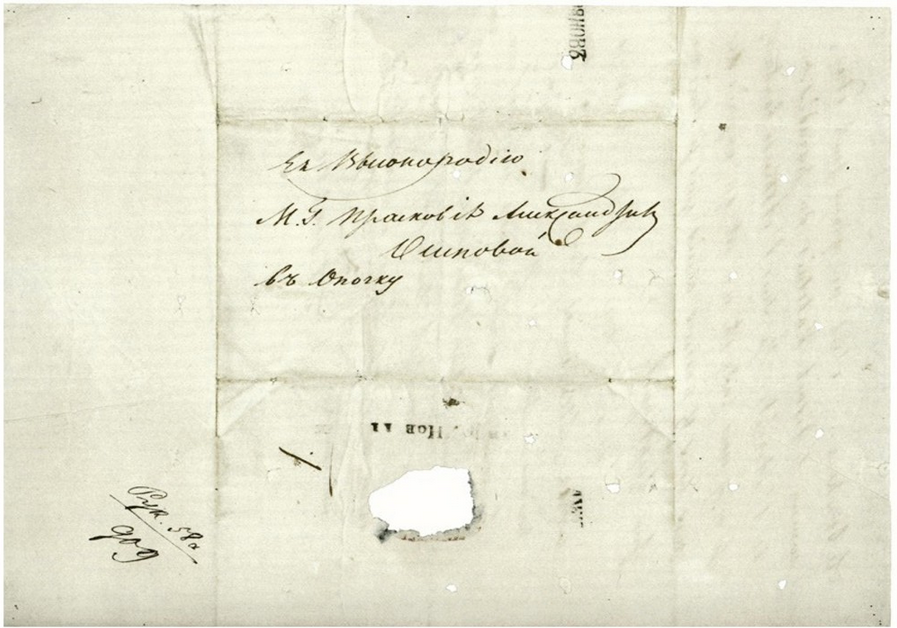"Pushkin's letter to Praskovya Osipova. Punctured envelopes mark ""cholera"" correspondence. Letters were fumigated with sulfur or chlorine through the holes for disinfection"
