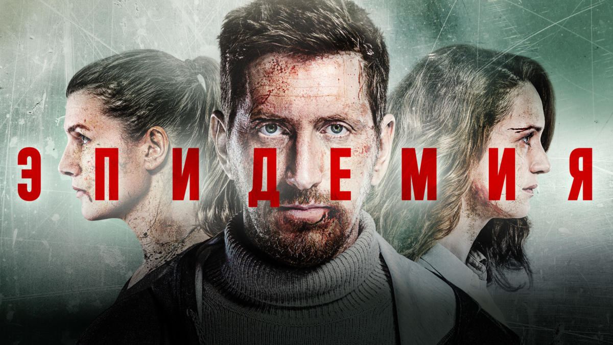 "Russian sensation""To the lake"" - the most expensive Russian series on Netflix"